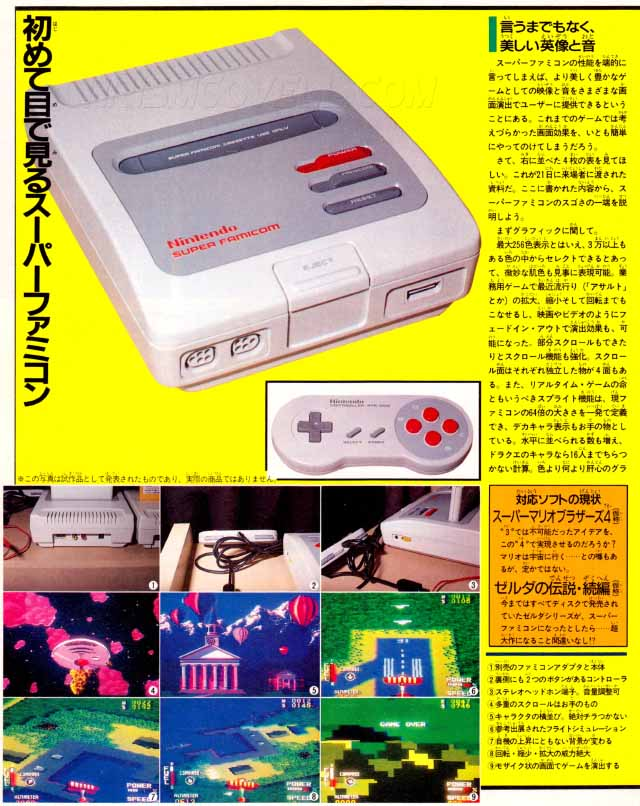 fig:hardware:snes_protoetc_10.jpg