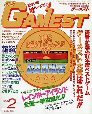 literature:gamest_grand_prix_1987_cover.jpg
