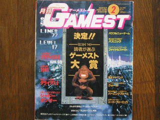 literature:gamest_grand_prix_1989_cover.jpg