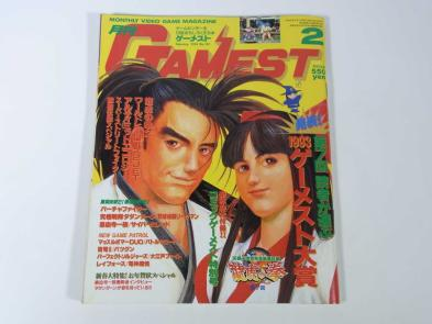 literature:gamest_grand_prix_1993_cover.jpg