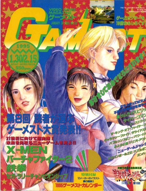 literature:gamest_grand_prix_1994_cover.jpg